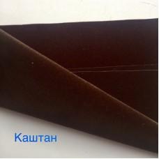 Z-11 - Двусторонняя замша - каштан