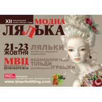 2016.10.17 - Скоро скоро - выставка Модная Кукла!