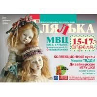 Международный салон кукол и тедди Модна Лялька XI